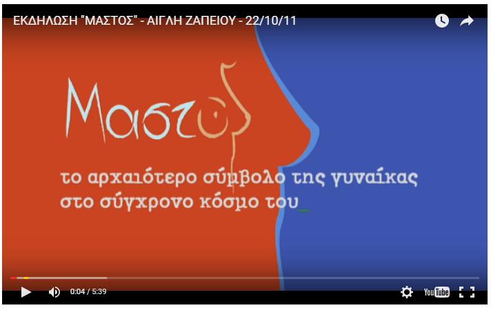 MASTOS-AIGLI