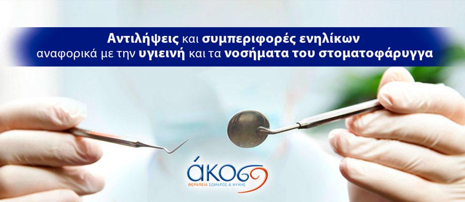 «Αντιλήψεις και συμπεριφορές ενηλίκων αναφορικά με την υγιεινή και τα νοσήματα του στοματοφάρυγγα»