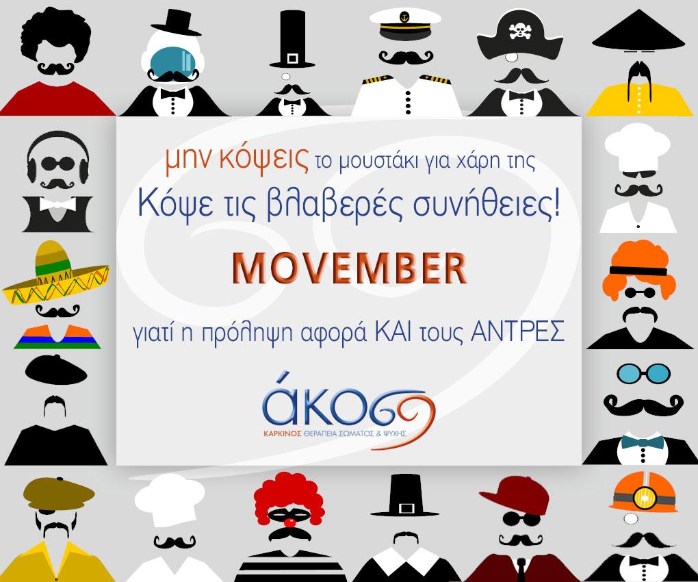 Movember: Η πρόληψη αφορά και τους άνδρες!