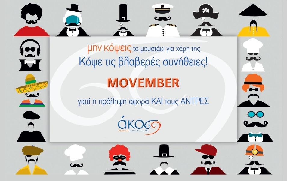 Movember – Ένα κίνημα γένους αρσενικού που λέει Ναι στην πρόληψη!