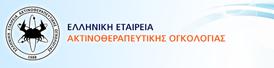 Ελληνική Εταιρεία Ακτινοθεραπευτικής Ογκολογίας