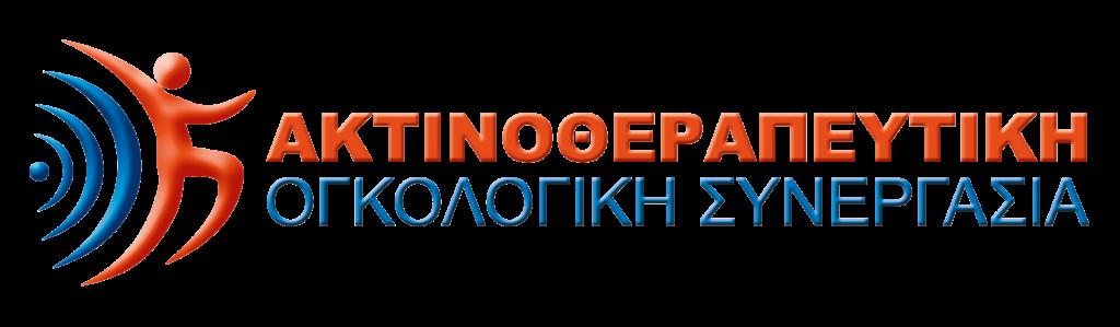 ΑΚΤΙΝΟΘΕΡΑΠΕΙΑ   ΟΓΚΟΛΟΓΙΚΗ ΣΥΝΕΡΓΑΣΙΑ - aktinotherapeia.gr