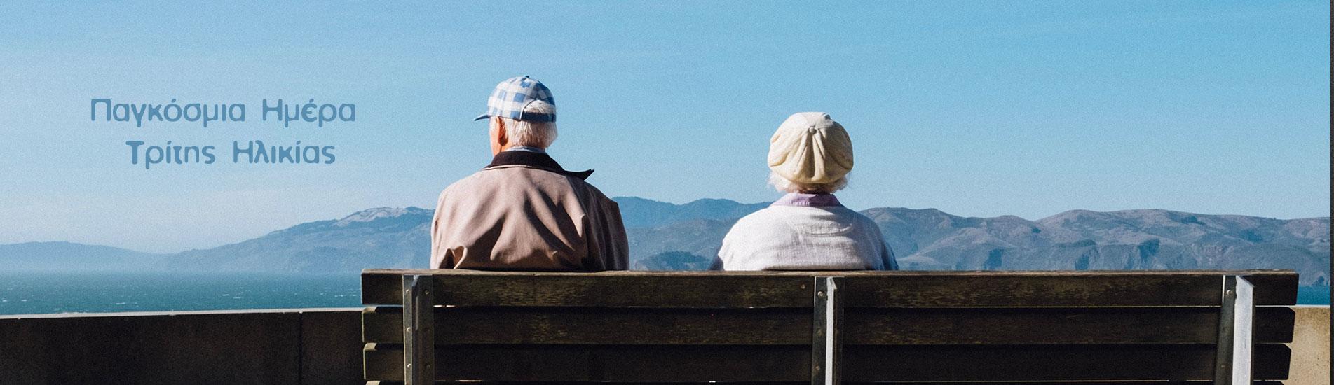 1η Οκτωβρίου – Παγκόσμια Ημέρα Τρίτης Ηλικίας – Ο πληθυσμός…γηράσκει