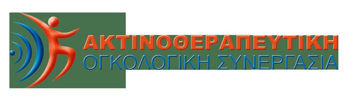 ΑΚΤΙΝΟΘΕΡΑΠΕΙΑ | ΟΓΚΟΛΟΓΙΚΗ ΣΥΝΕΡΓΑΣΙΑ - aktinotherapeia.gr